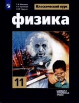 Физика 11 класс Мякишев