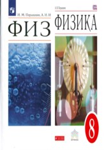 Физика 8 класс Пёрышкин