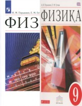 Физика 9 класс Пёрышкин
