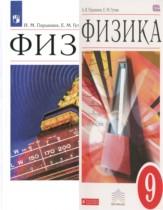 Решебник по Физике 9 класс Перышкин