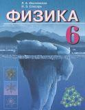 Физика 6 класс Исаченкова