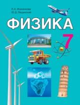 Физика 7 класс Исаченкова