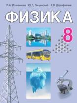 Физика 8 класс Исаченкова