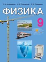 Физика 9 класс Исаченкова
