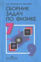 Сборник задач по физике 7-9 класс Лукашик