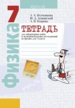 Физика 7 класс лабораторные работы Исаченкова