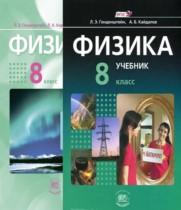 Физика 8 класс сборник задач Генденштейн