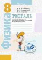 Физика 8 класс лабораторные работы Исаченкова