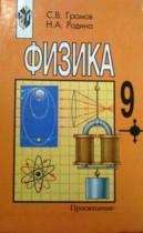 Физика 9 класс Громов, Родина