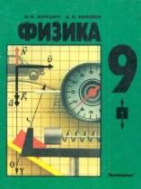 Физика 9 класс Кикоин