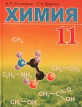 Химия 11 класс Ельницкий