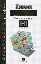 Химия 8-11 класс сборник задач Гольдфарб Я.Л.