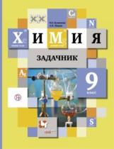 ГДЗ к сборнику задач по химии 9 класс Кузнецова