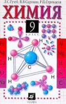 Химия 9 класс Гузей