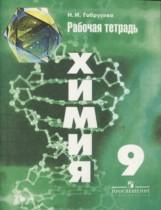 Химия 9 класс рабочая тетрадь Габрусёва