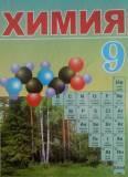 Химия 9 класс Василевская