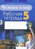 Человек и мир 5 класс рабочая тетрадь Яцкевич