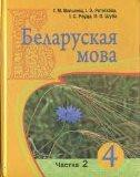 Белорусский язык 4 класс Павловский