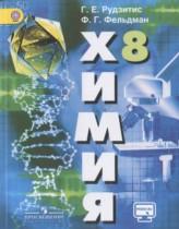 Химия 8 класс Рудзитис