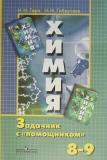 Решебник к сборнику задач с помощником по химии 8-9 класс Гара