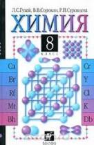 Химия 8 класс Гузей