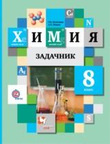 Химия 8 класс Сборник задач Кузнецова