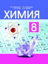 сборник задач по химии хвалюк резяпкин решебник 7 класс 2012