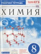 Ответы к рабочей тетради по химии 8 класс Ерёмин