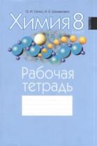 гдз по химии исмаилова