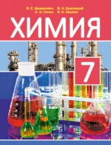 Решебник по Химии 7 класс Шиманович