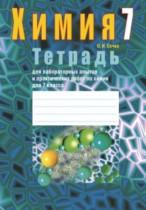 Химия 7 класс лабораторные работы Сечко