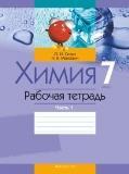Химия 7 класс рабочая тетрадь Сечко