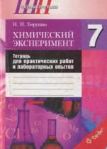 Химический эксперимент 7 класс Борушко