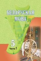 Белорусский язык 5 класс Красней