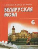 Белорусский язык 6 класс Красней