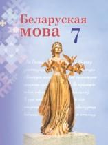 Белорусский язык 7 класс Валочка
