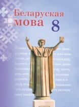 Белорусский язык 8 класс Бодевич