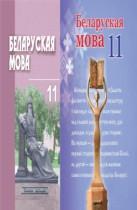 Белорусский язык 11 класс Валочка