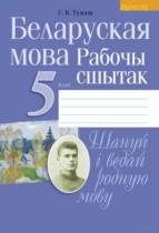 Белорусский язык 5 класс рабочая тетрадь Тумаш