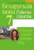решебник по белорусскому 8 класс 2015