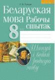 Белорусский язык 8 класс рабочая тетрадь Тумаш