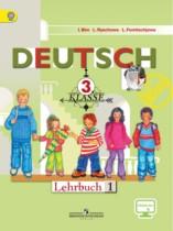 Немецкий язык 3 класс Бим