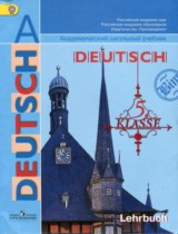 Немецкий язык 5 класс Бим