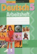 Немецкий язык 5 класс рабочая тетрадь Будько