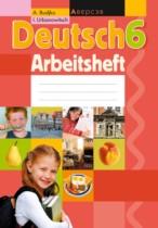 Решебник по немецкому языку 10 класс будько урбанович