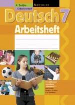 Немецкий язык 7 класс рабочая тетрадь Будько