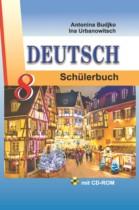 Немецкий язык 8 класс Будько