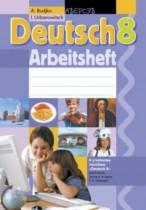 Решебник к рабочей тетради по немецкому языку 8 класс Будько