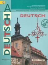 Немецкий язык 9 класс Бим