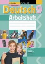 Немецкий язык 9 класс рабочая тетрадь Будько